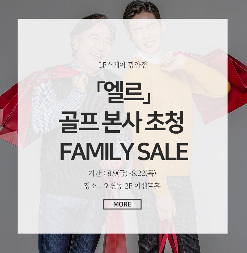 엘르 골프 본사 초청 Family Sale