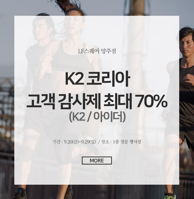2. K2 코리아 고객 감사전 최대 70% (K2 / 아이더)