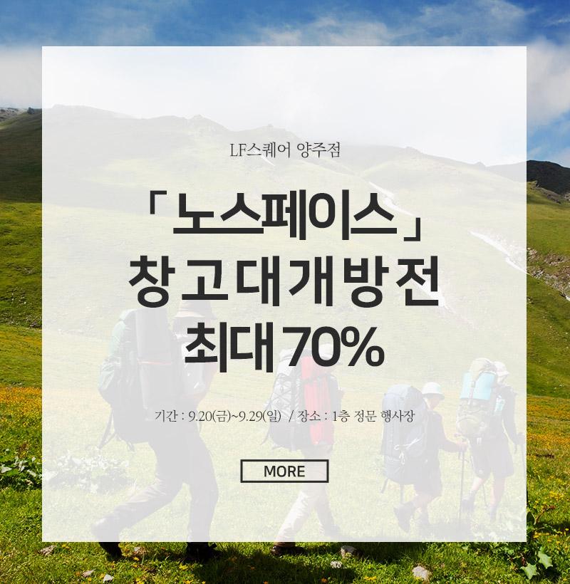 3. 노스페이스 창고대개방전 최대 70%