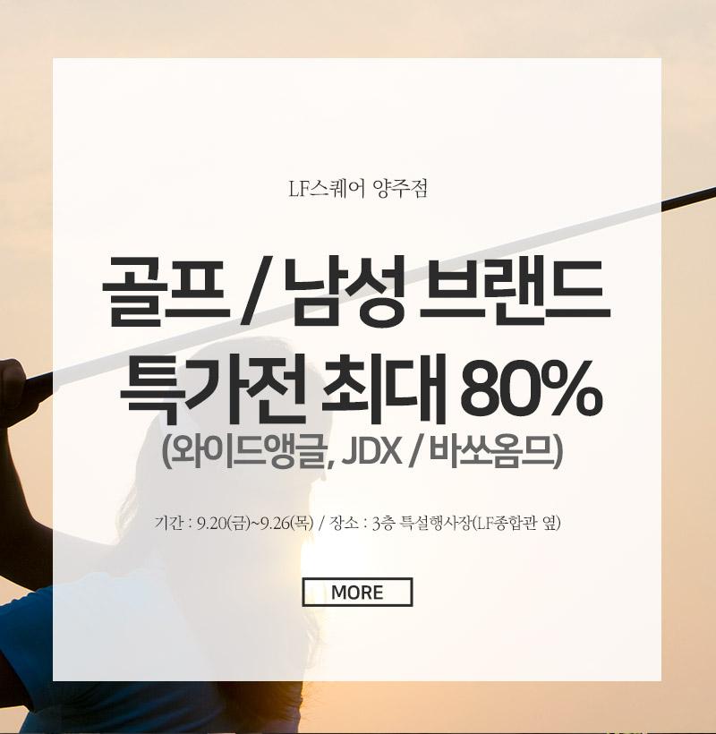 4. 골프 / 남성 브랜드 특가전 최대 80%
