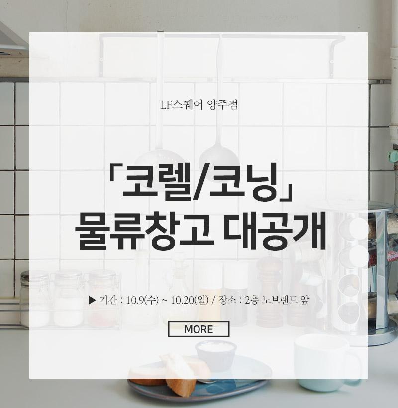 1. 코렐/코닝 물류창고 대공개