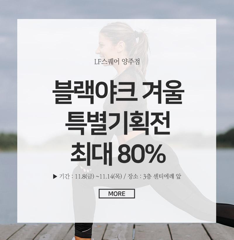 3. 블랙야크 겨울 특별기획전 최대 80%