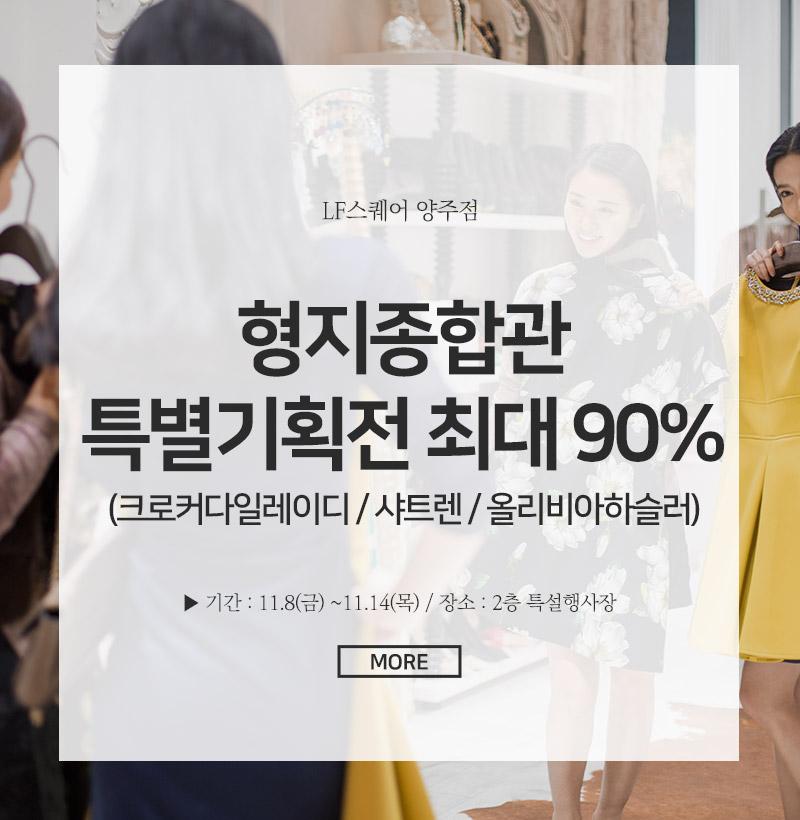 1. 형지종합관 특별기획전 최대 90% (크로커다일레이디 / 샤트렌 / 올리비아하슬러)
