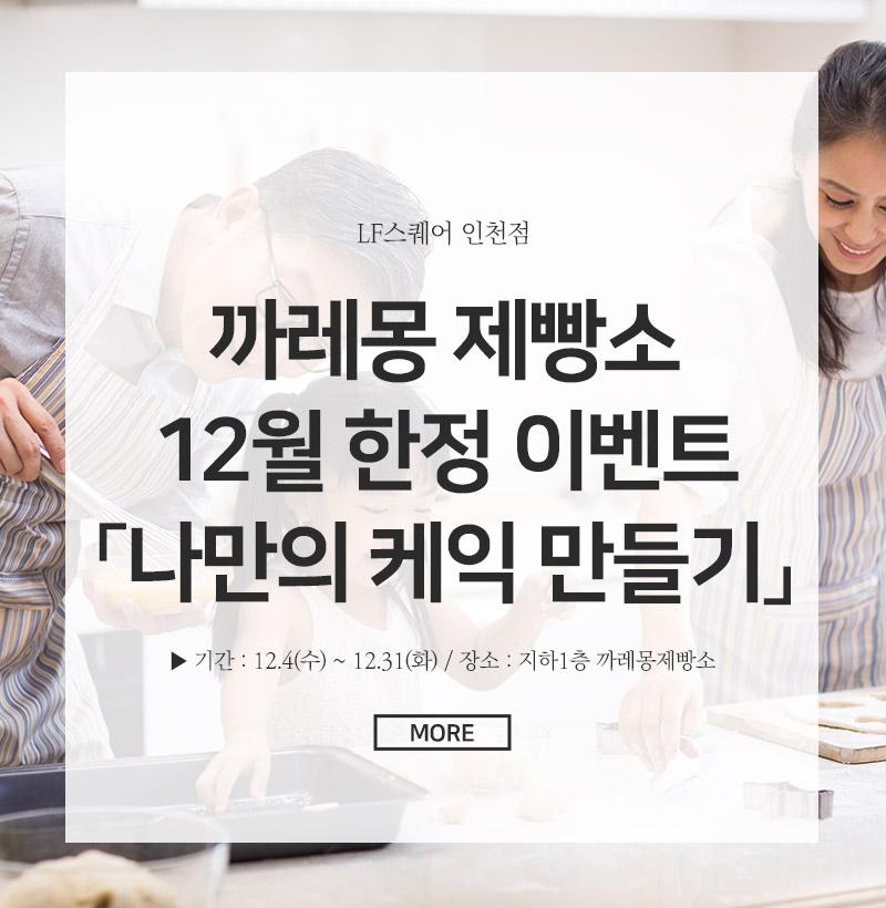 4. 까레몽제빵소 12월 이벤트