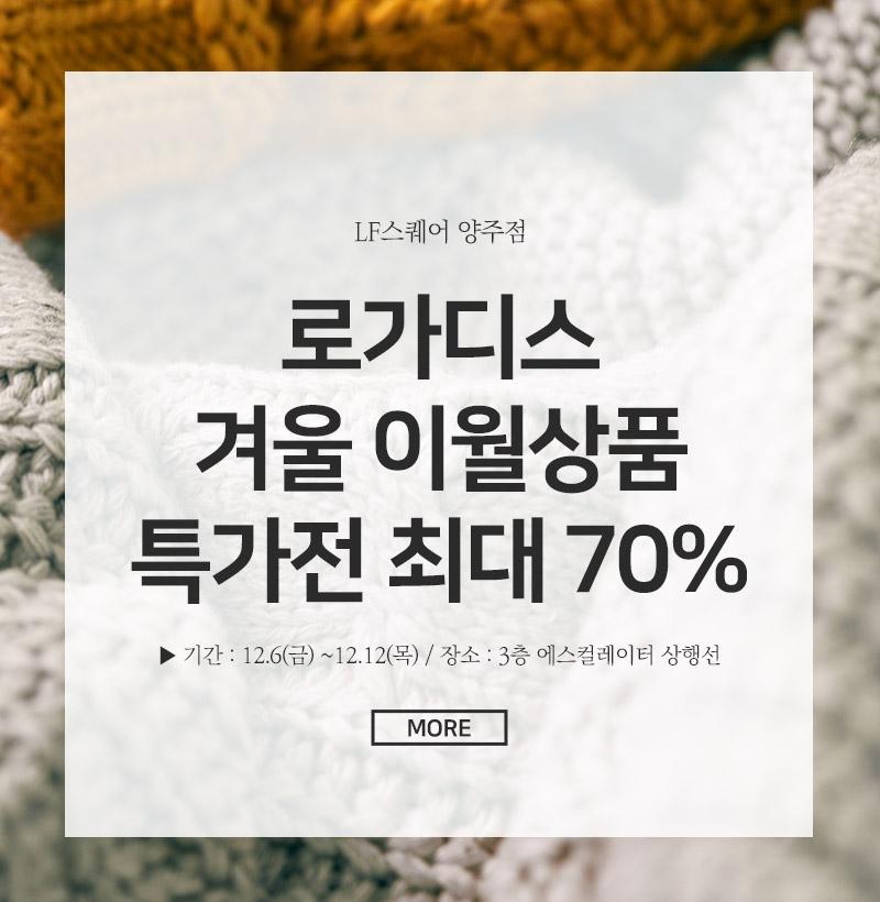 3. 로가디스 겨울 이월상품 특가전 최대 70%