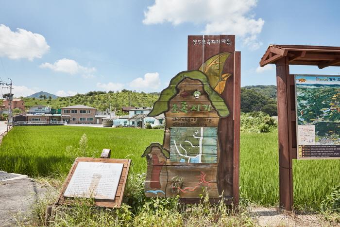 양주 초록지기 마을