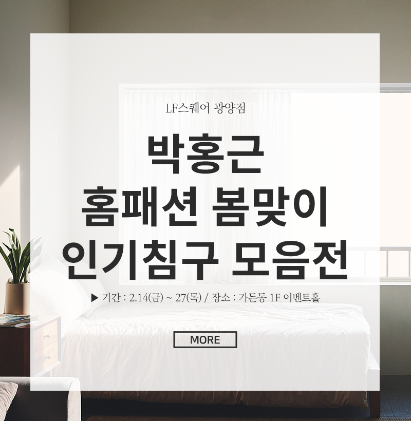 3. 박홍근 홈패션 봄맞이 인기침구 모음전