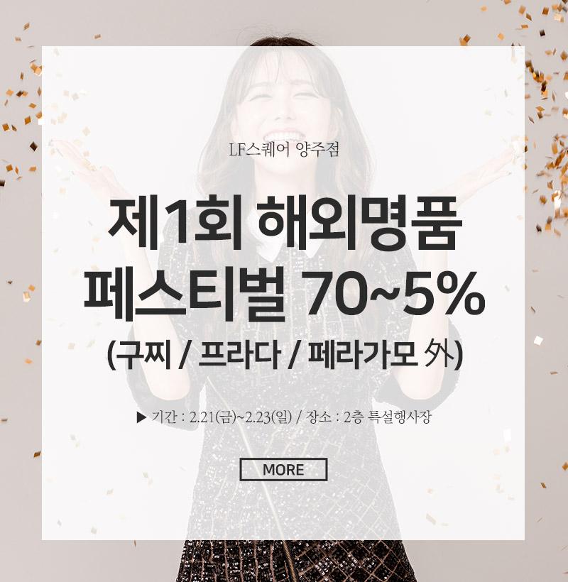 1. 제1회 해외명품 페스티벌 70~5% (구찌, 프리다, 페라가모 外)