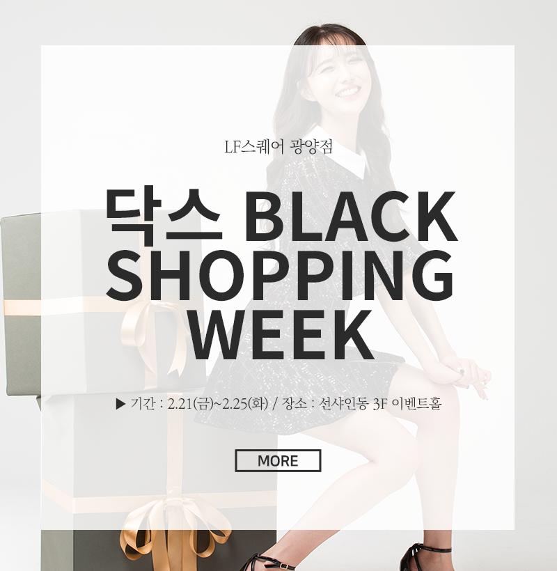 2. 닥스 Black Shopping Week