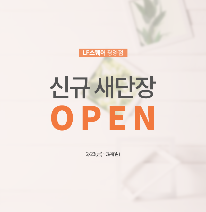 신규/새단장 오픈