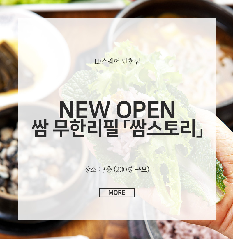 NEW OPEN 쌈 무한리필 「쌈스토리」