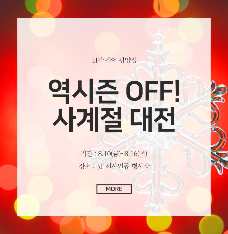 역시즌 OFF! 사계절 대전