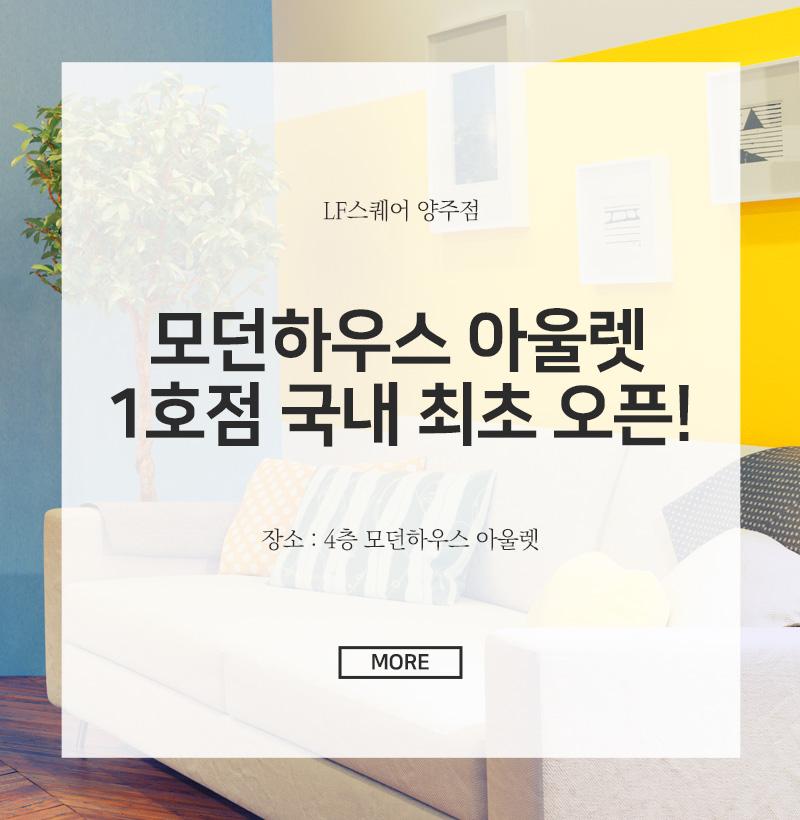 모던하우스 아울렛 1호점 국내 최초 오픈!