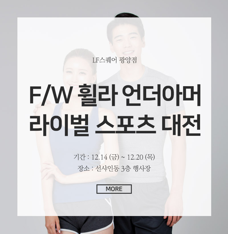 F/W 휠라 언더아머 라이벌 스포츠 대전