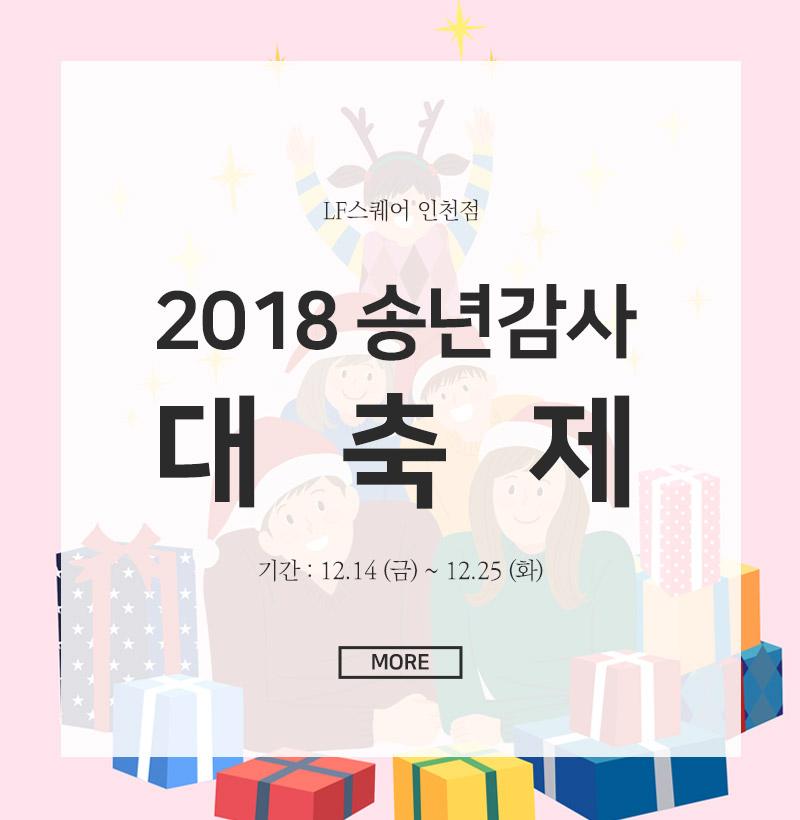 2018년 송년 감사 대축제