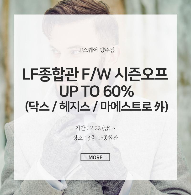 LF종합관 F/W 시즌오프 UP TO 60%