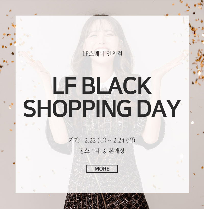 LF 블랙 쇼핑 데이