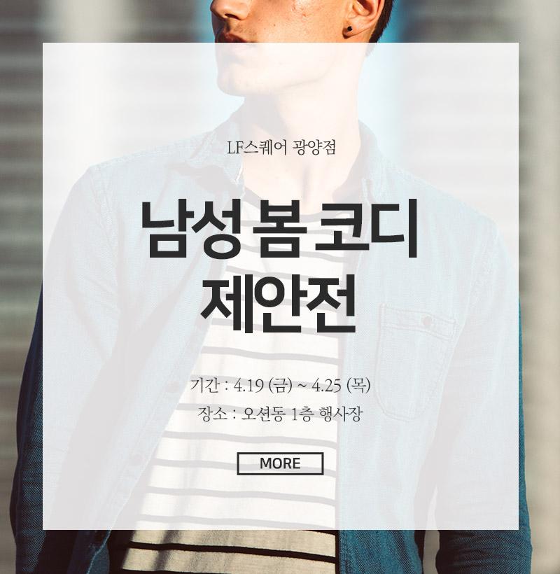 남성 봄 코디 제안전(오션동 1층 행사장)