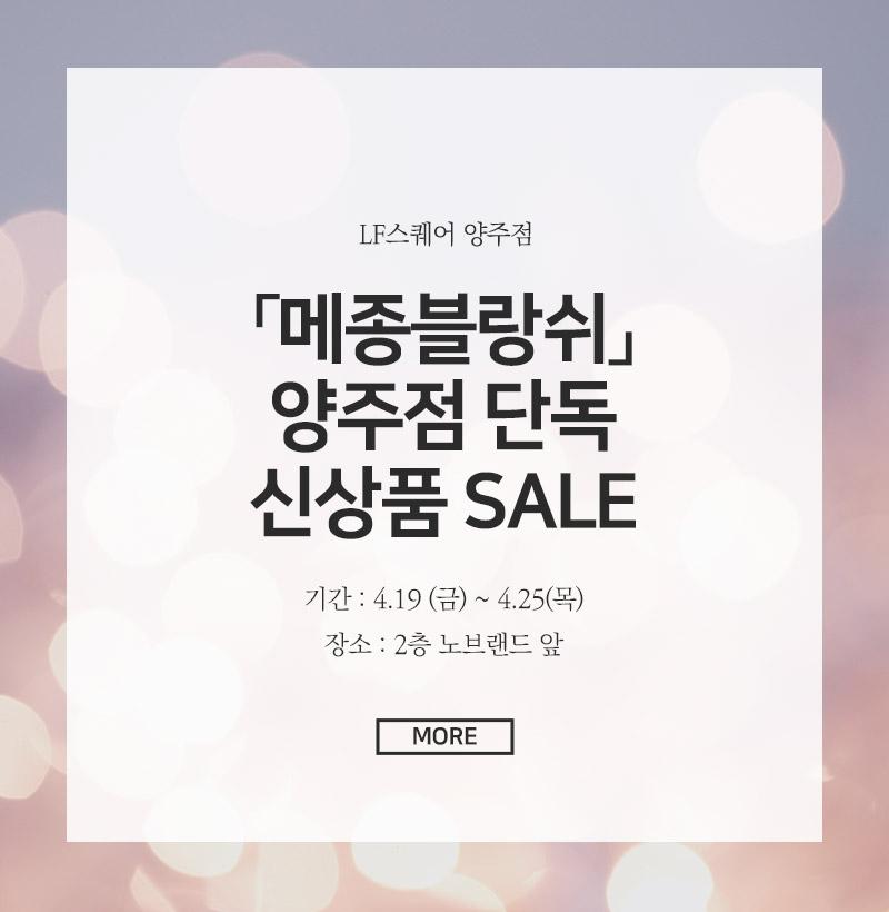 메종블랑쉬 양주점 단독 신상품 SALE