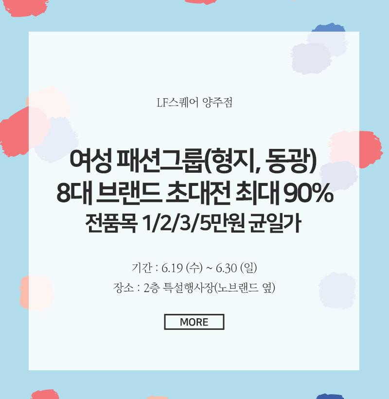 여성 패션그룹(형지, 동광) 8대 브랜드 초대전 최대 90%