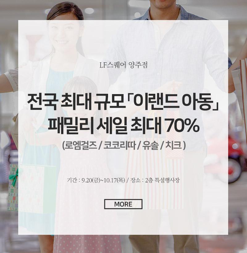 1. 전국 최대 규모 이랜드 아동 패밀리 세일 최대 70%