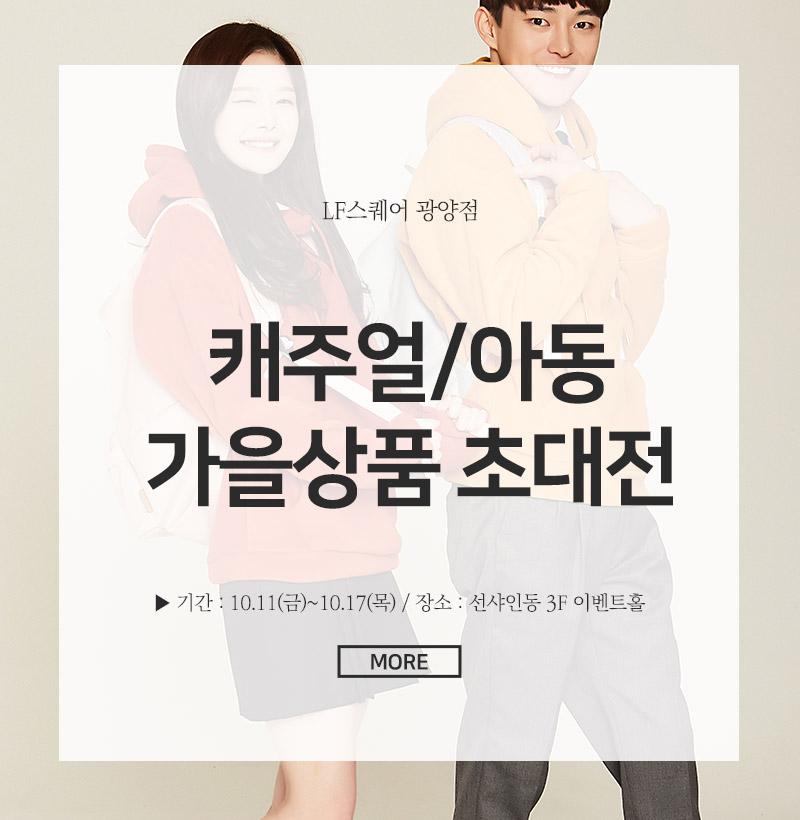 1. 캐주얼/아동 가을상품 초대전